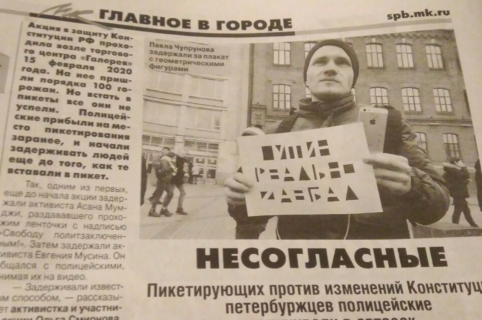 Пикетмэн-005. Павел Чупрунов