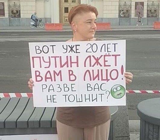 Пикетвумэн-013. Ангелина Юганова